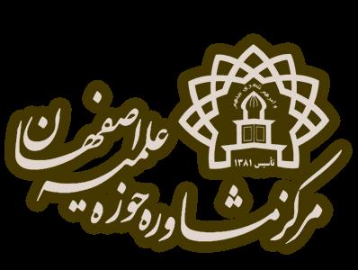 مرکز مشاوره حوزه علمیه اصفهان